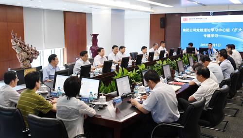 集团公司党组理论学习中心组(扩大)举行专题学习