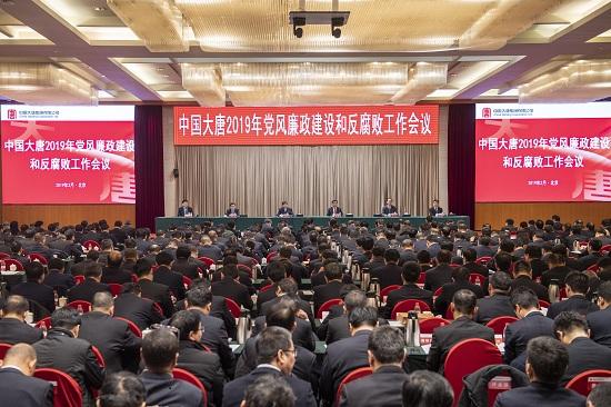 快三平台召开2019年党风廉政建设和反腐败工作会议