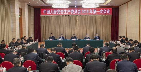 集团公司召开安全生产委员会2019年第一次会议