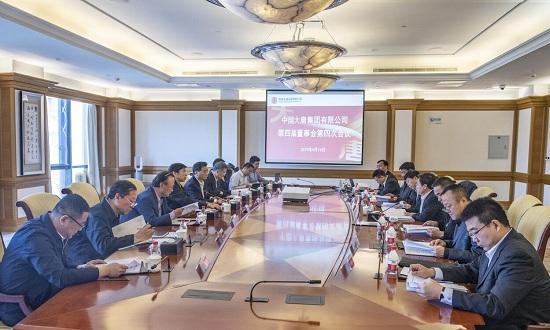 中国大唐集团有限公司顺利召开第四届董事会第四次会议及有关专门