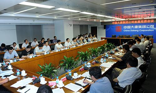 """集团公司直属党委部署推进""""两学一做""""学习教育工作"""