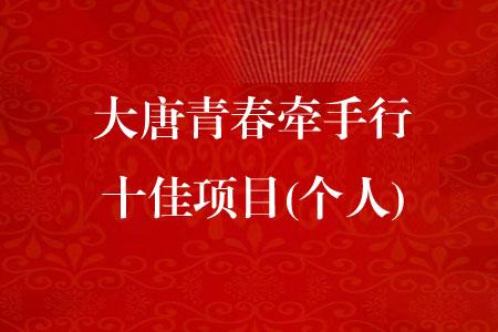 大唐青春牵手行十佳项目(个人)