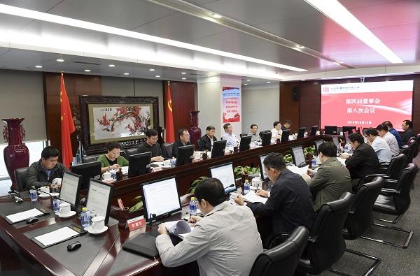 中国大唐集团有限公司顺利召开第四届董事会第八...
